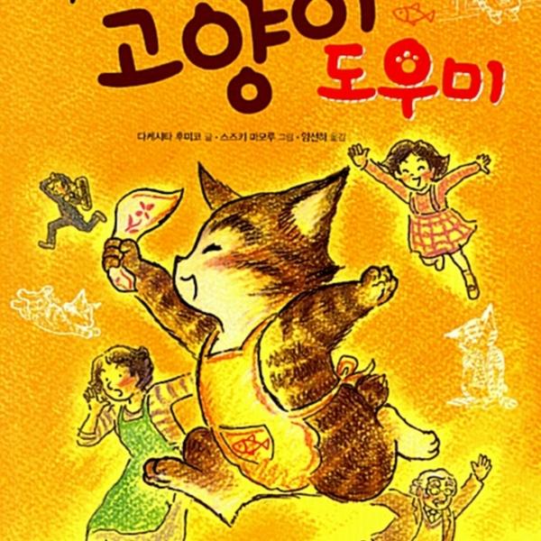 학교에 간 고양이 도우미 [동물도서]