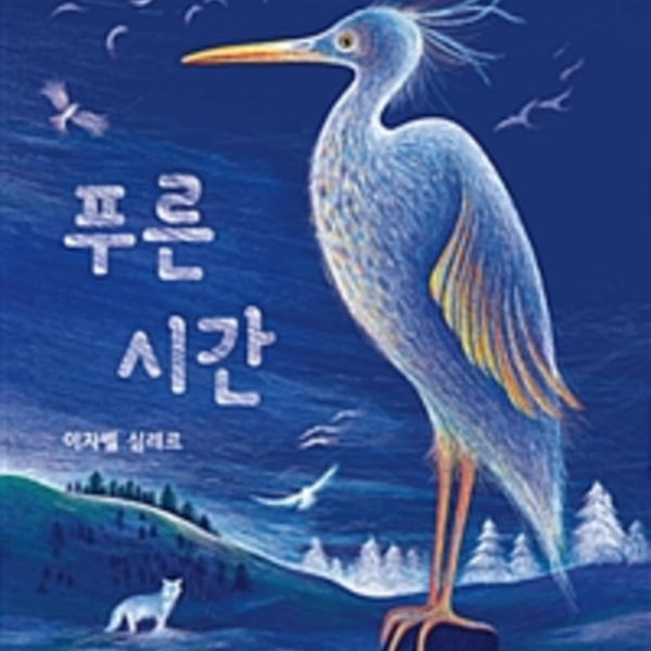 푸른 시간 [동물도서]
