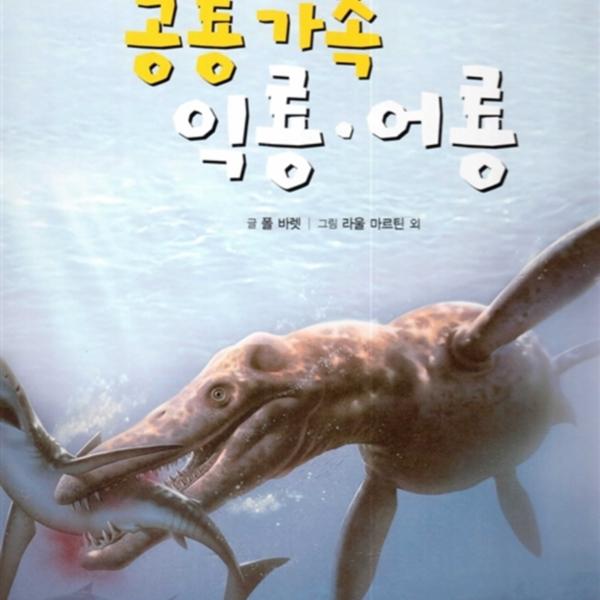 공룡 가족 익룡·어룡 [동물도서]