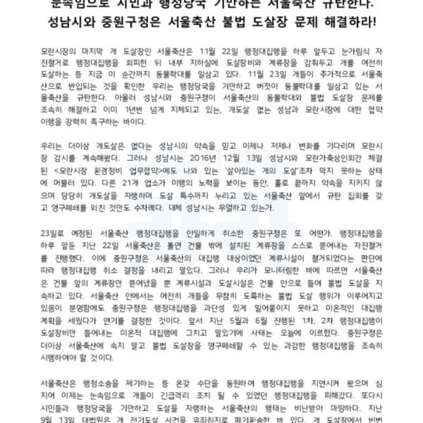 (성명) 서울축산 도살장 폐쇄 촉구 성명서 [문서류]