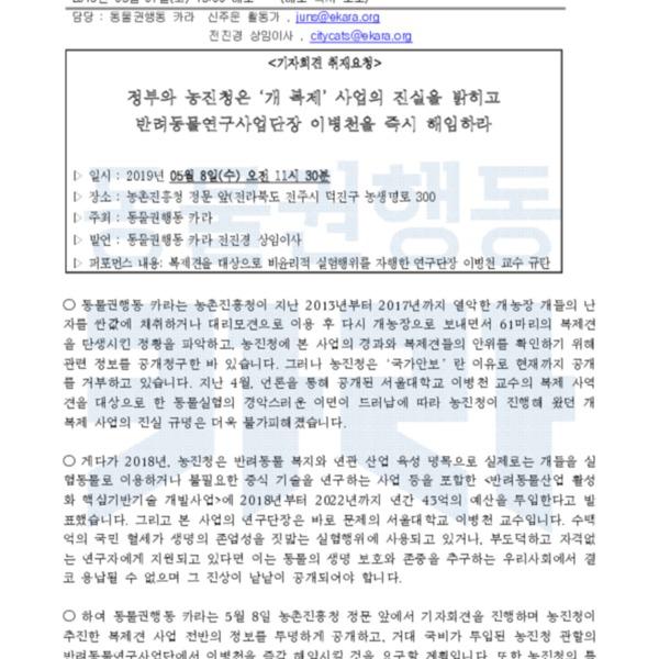 [취재요청]농진청 규탄 기자회견 [문서류]