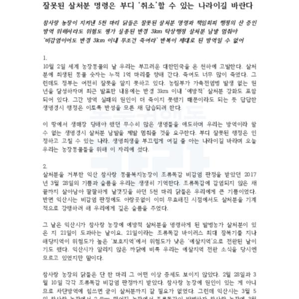 (기자회견문) 탁상행정 살처분명령 취소청원 청와대 기자회견 [문서류]
