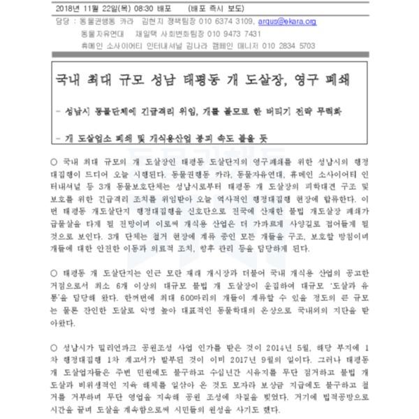 (보도자료 2차) 태평동 도살장 영구폐쇄 [문서류]