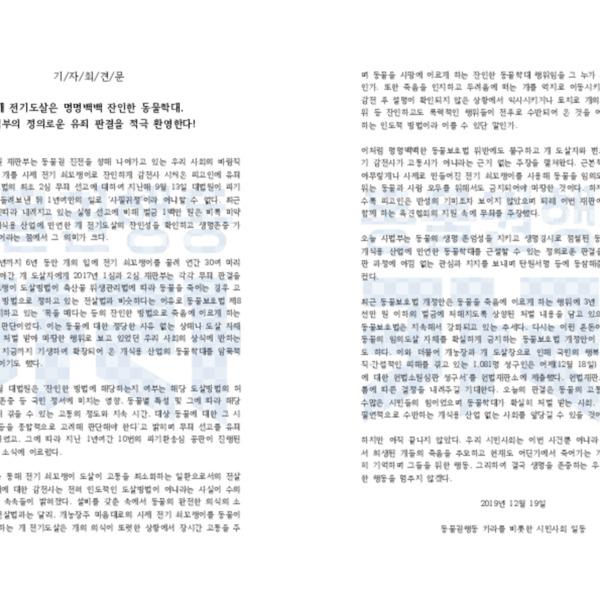 [기자회견문] 개 전기도살 사건, 사법부의 정의로운 유죄 판결 적극 환영 [문서류]