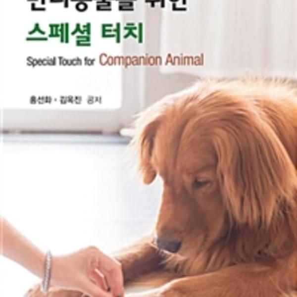 반려동물을 위한 스페셜 터치 [동물도서]