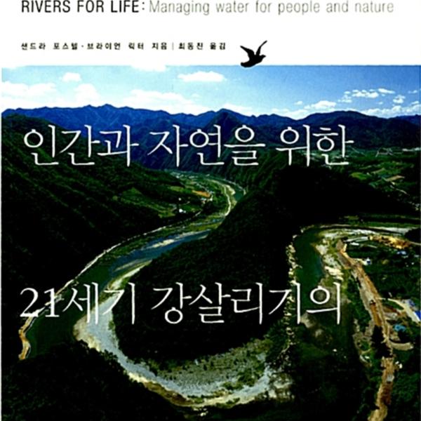 생명의 강 : 인간과 자연을 위한 21세기 강살리기의 새로운 패러다임 [동물도서]