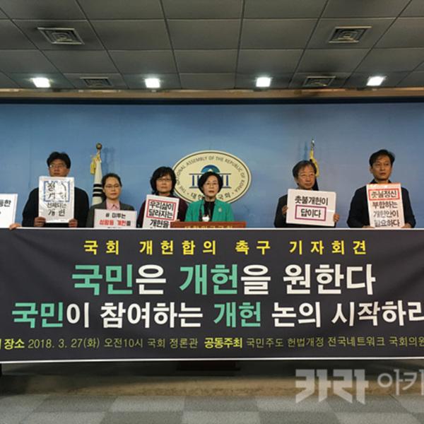 개헌넷 국회 개헌 촉구 기자회견 [사진그림류]