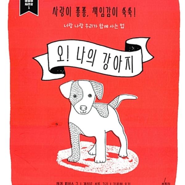 오! 나의 강아지 : 사랑이 퐁퐁, 책임감이 쑥쑥! [동물도서]