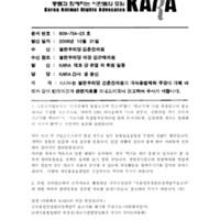 열린우리당 김춘진의원의 개식용법제화 주장에 대한 반대의견서 [문서류]
