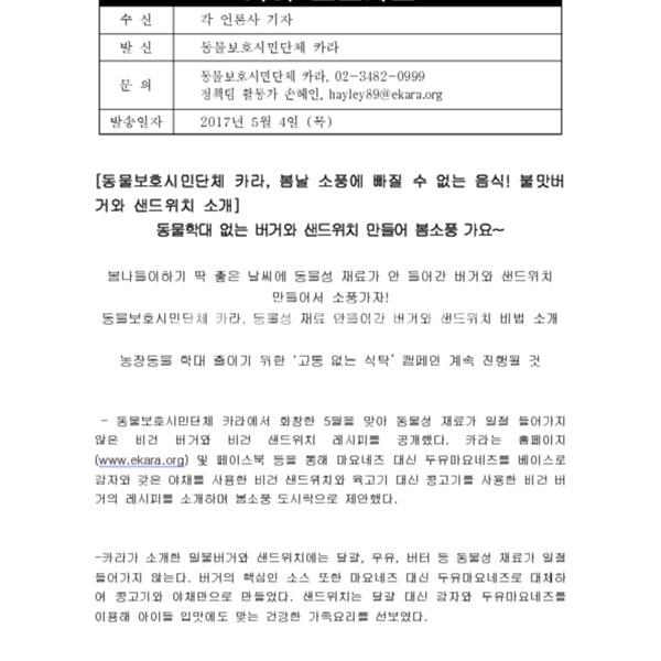 [보도자료] 고통 없는 식탁 봄소풍 도시락(밀불버거 & 샌드위치) [문서류]