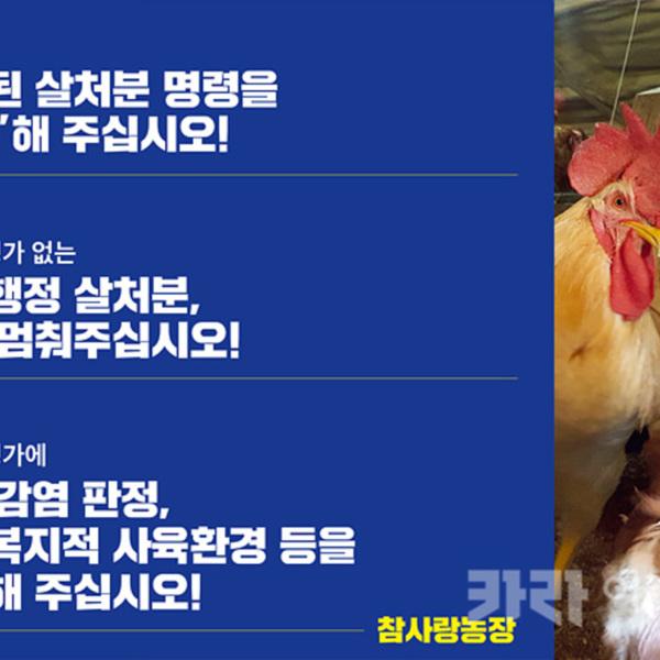(현수막) 참사랑농장 농장주시위 [사진그림류]