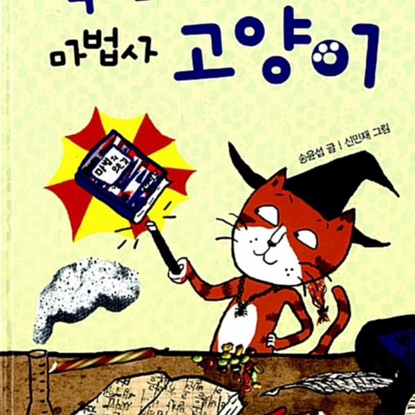 책 만드는 마법사 고양이 [동물도서]