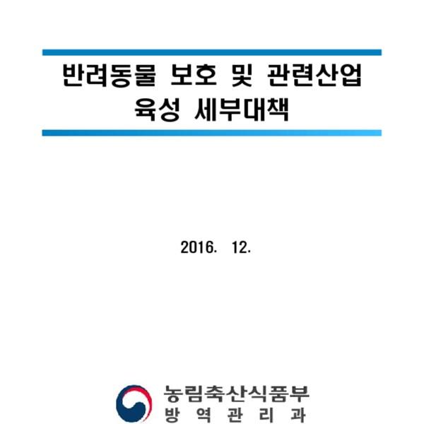 [참고] 농식 반려동물 보호 및 관련산업 육성 세부대책 [문서류]