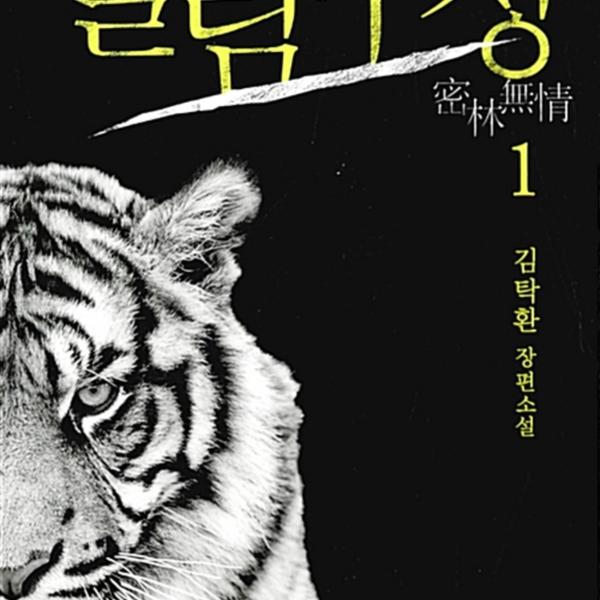 밀림무정 : 김탁환 장편소설.1 [동물도서]