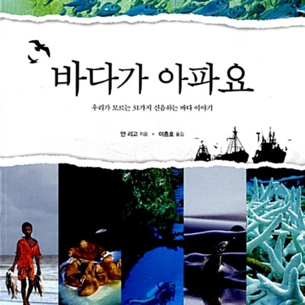 바다가 아파요 : 우리가 모르는 31가지 신음하는 바다 이야기 [동물도서]