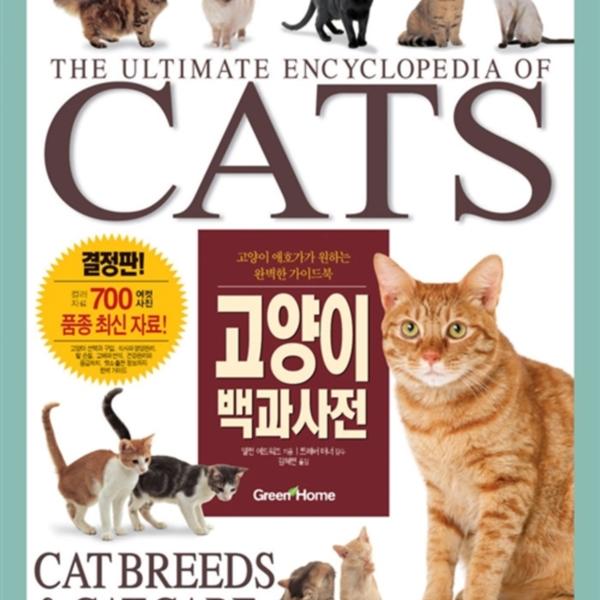 고양이 백과사전 : 고양이 애호가가 원하는 완벽한 가이드북 [동물도서]