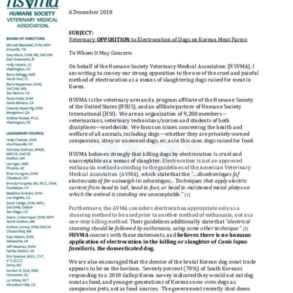 (의견서) HSVMA 해외 의견서(영문) [문서류]
