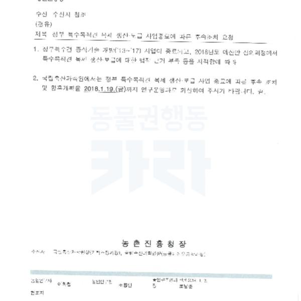 (공문) 411 가져온 농진청과 축산과학원의 소통 부분자료 [문서류]