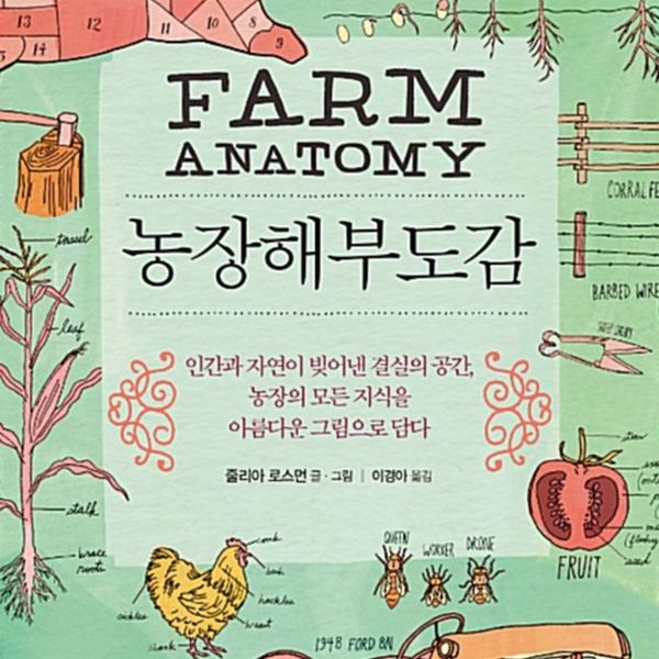 농장해부도감 : 인간과 자연이 빛어낸 결실의 공간, 농장의 모든 지식을 아름다운 그림으로 담다 [동물도서]