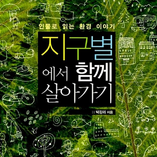 지구별에서 함께 살아가기 : 인물로 읽는 환경 이야기 [동물도서]