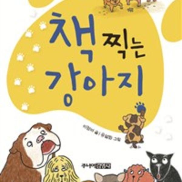 책 찍는 강아지 [동물도서]