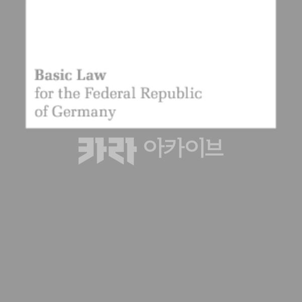 [참고] 독일기본법 basic law data germany [문서류]