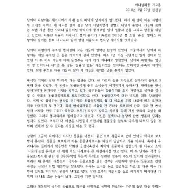 (애니멀피플 기고문) 동물권과 농진청의 반려동물복제산업육성 [문서류]