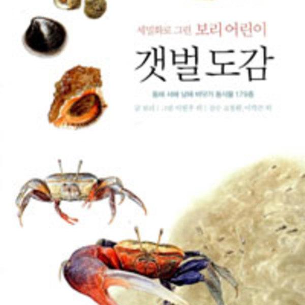 (세밀화로 그린 보리어린이)갯벌 도감 : 동해 서해 남해 바닷가 동식물 179종 [동물도서]