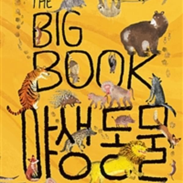 (THE BIG BOOK) 야생 동물 [동물도서]