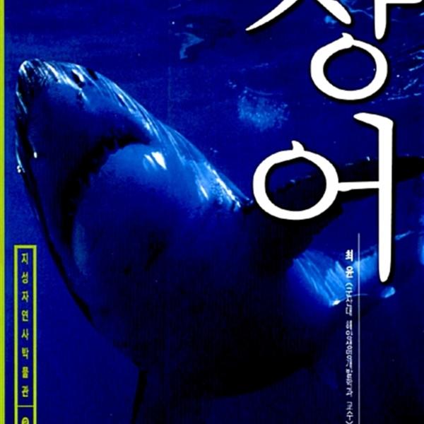 상어 [동물도서]