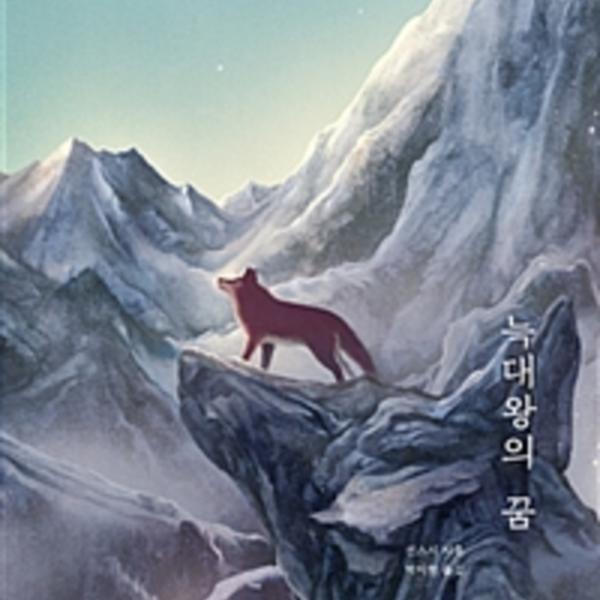 늑대왕의 꿈 [동물도서]