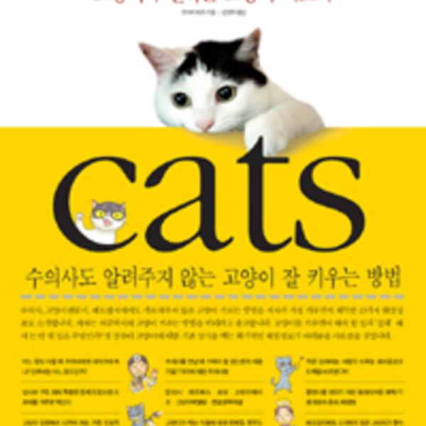 (아무도 가르쳐주지 않는)고양이가 원하는 고양이 기르기 [동물도서]