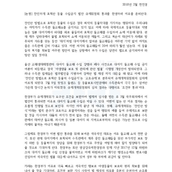 논평-야생생물보호법 규제심사위 조건부통과 [문서류]