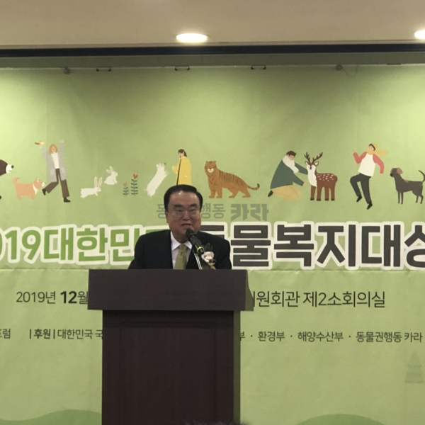 2019 대한민국동물복지대상 [사진그림류]