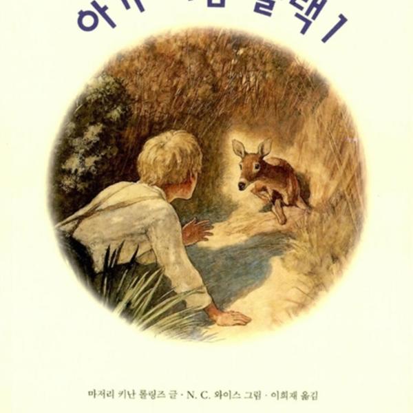 아기 사슴 플랙.1 [동물도서]