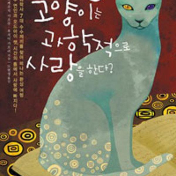 고양이는 과학적으로 사랑을 한다? [동물도서]