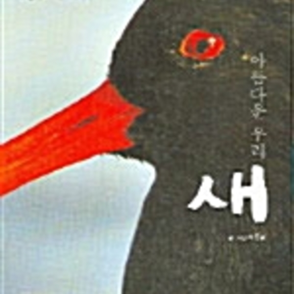아름다운 우리 새 [동물도서]