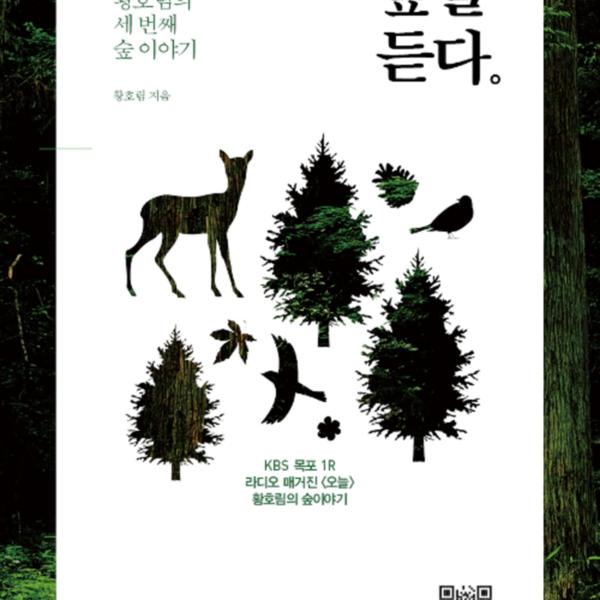 숲을 듣다 : 숲연구가 황호림의 세 번째 숲 이야기 [동물도서]
