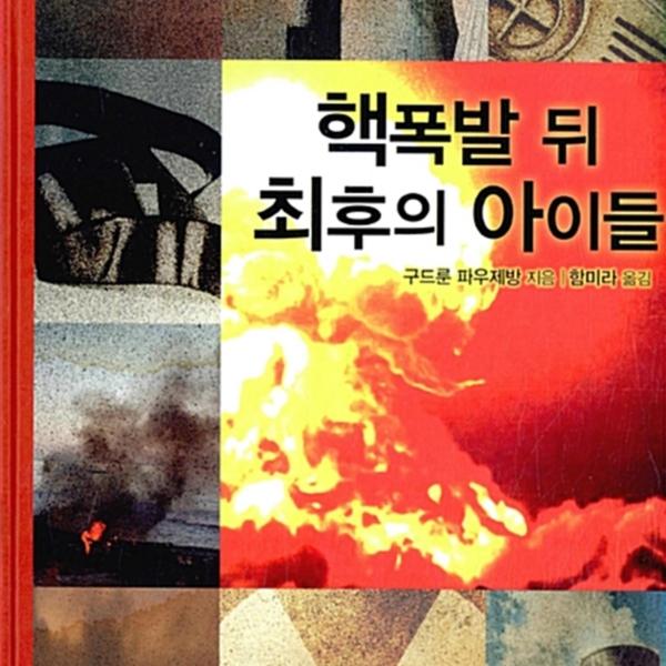 핵 폭발 뒤 최후의 아이들 [동물도서]