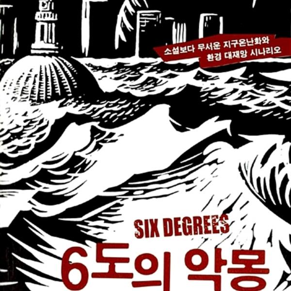 6도의 악몽 : 소설보다 무서운 지구온난화와 환경 대재앙 시나리오 [동물도서]