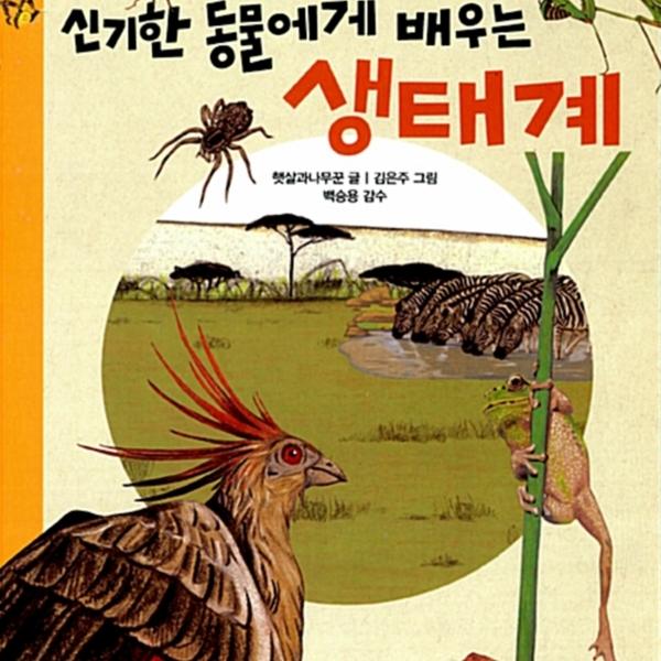 신기한 동물에게 배우는 생태계 [동물도서]