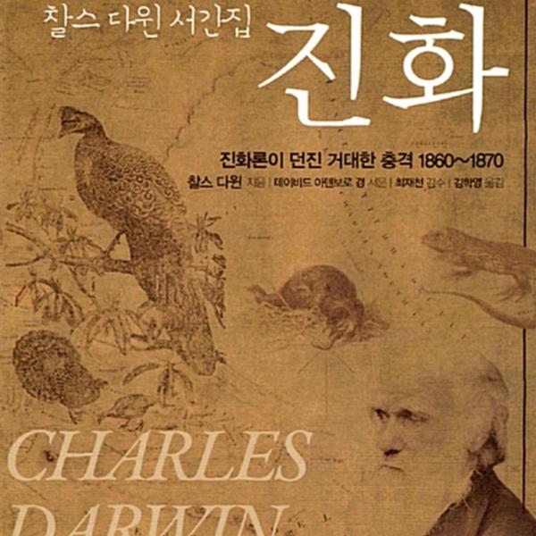 (찰스 다윈 서간집) 진화 : 진화론이 던진 거대한 충격 1860~1870 [동물도서]