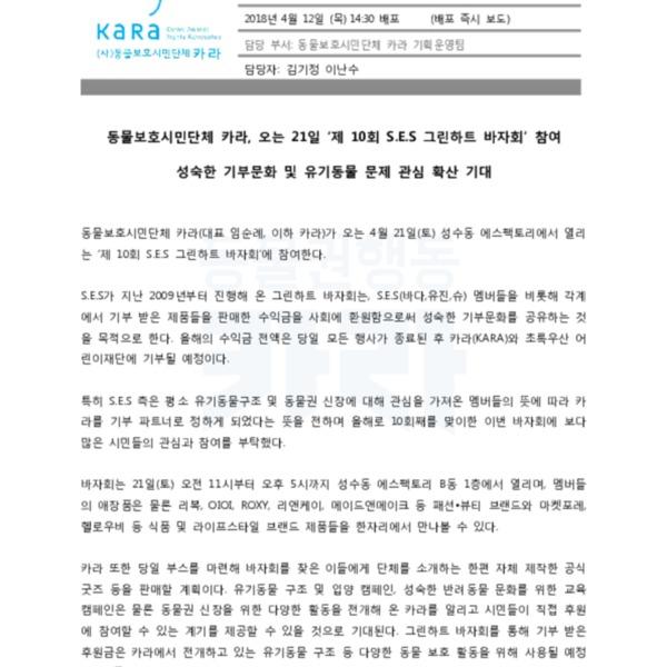 (보도자료) 카라, 제 10회 S.E.S 그린하트 바자회 참여 [문서류]
