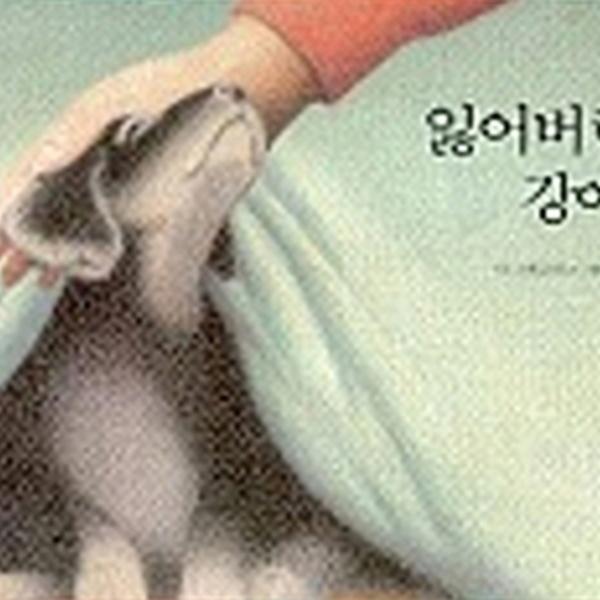 잃어버린 강아지 [동물도서]