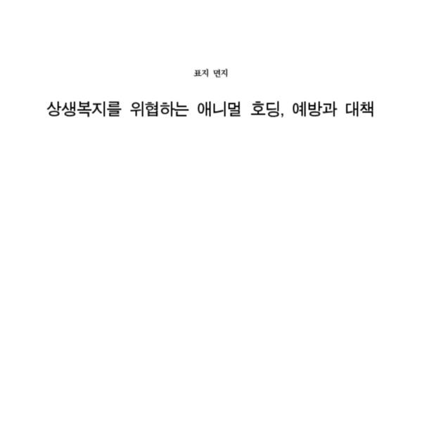 [자료집] 애니멀호딩 토론회 [도서간행물류]