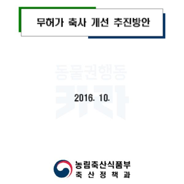무허가축사 개선 추진방안 정부 자료 [문서류]