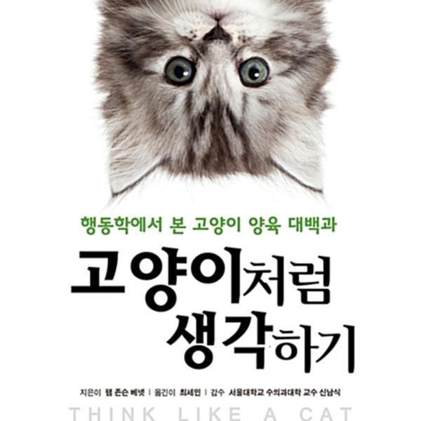 고양이처럼 생각하기 : 행동학에서 본 고양이 양육 대백과 [동물도서]