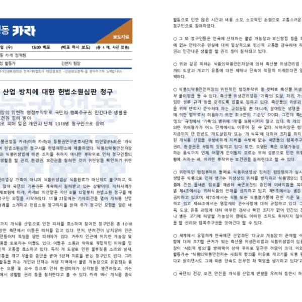 [보도자료] 개식용 산업 방치에 대한 헌법소원 청구 [문서류]