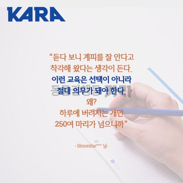 [카드뉴스] 반려견돌봄문화시민학교후기 [사진그림류]