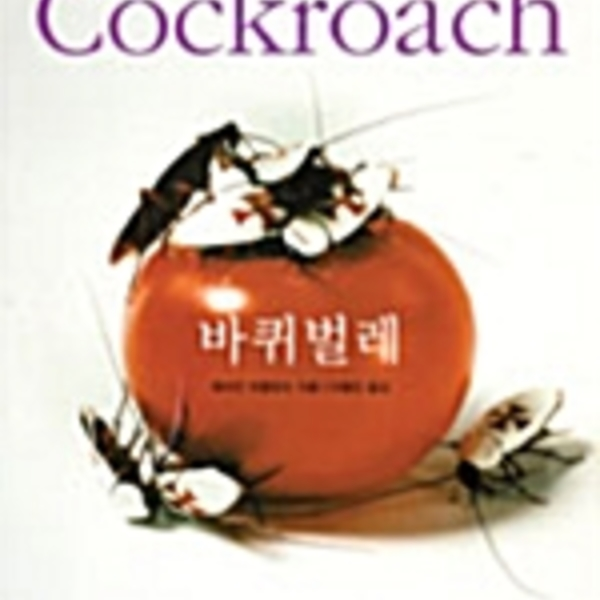 바퀴벌레 [동물도서]